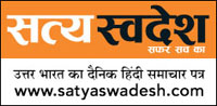 Satya Swadesh