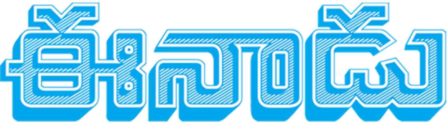 Eenadu (Telugu)